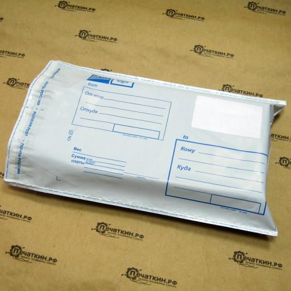 купить пластиковый пакет с логотипом почта россии
