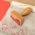 Штамп (печать) на одежду