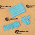 Резиновое клише для печати или штампа