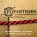 Веревка плетеная ХОЗТЕКС
