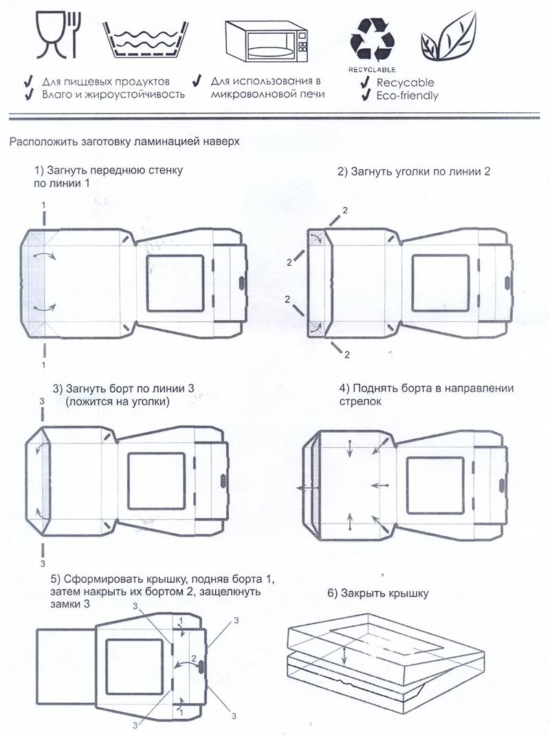 Инструкция по сбору коробки