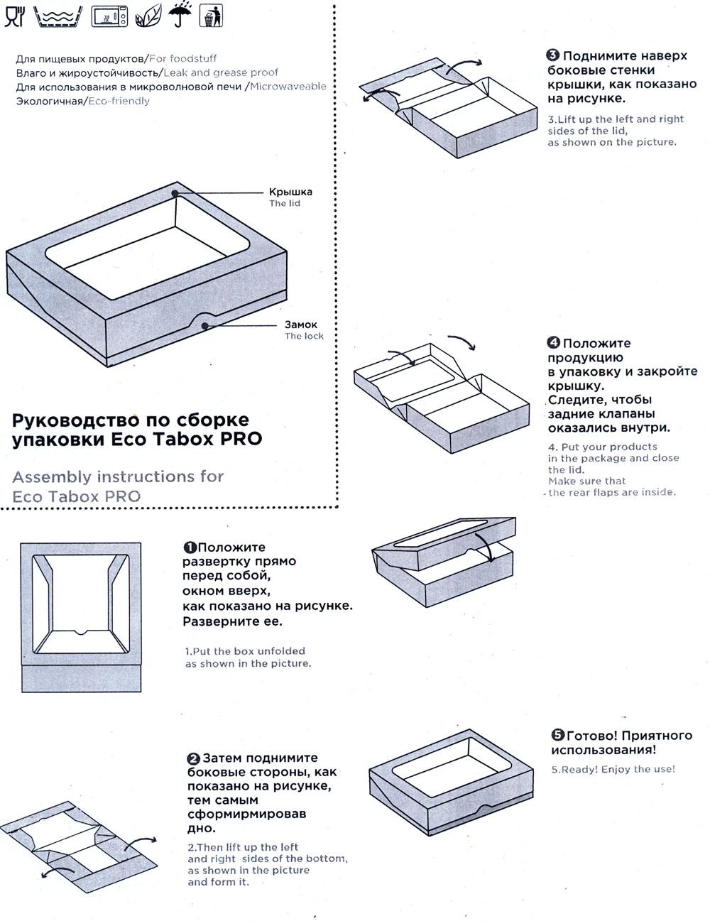 Инструкция по сбору коробки ECO TABOX