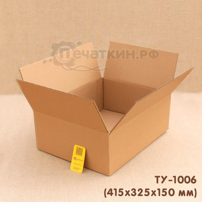 Бурая коробка Челябинск