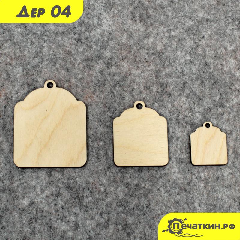 Деревянная бирка из фанеры