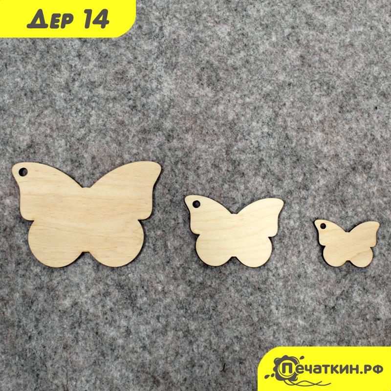 Деревянные бирки бабочки