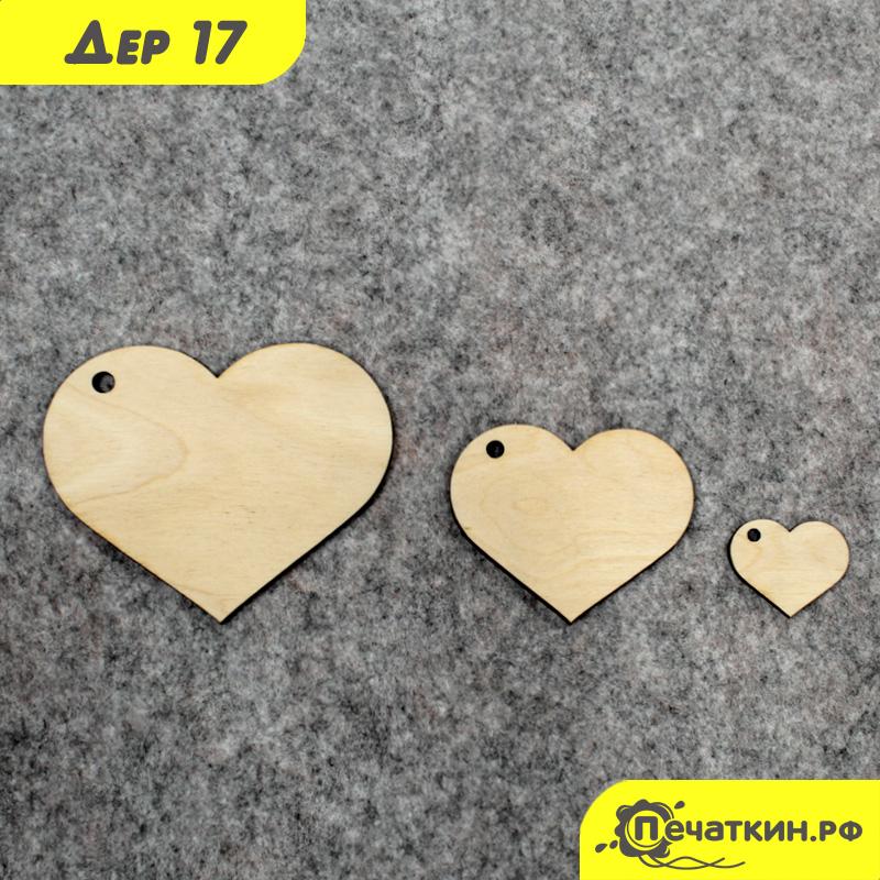 Деревянные бирки сердечки