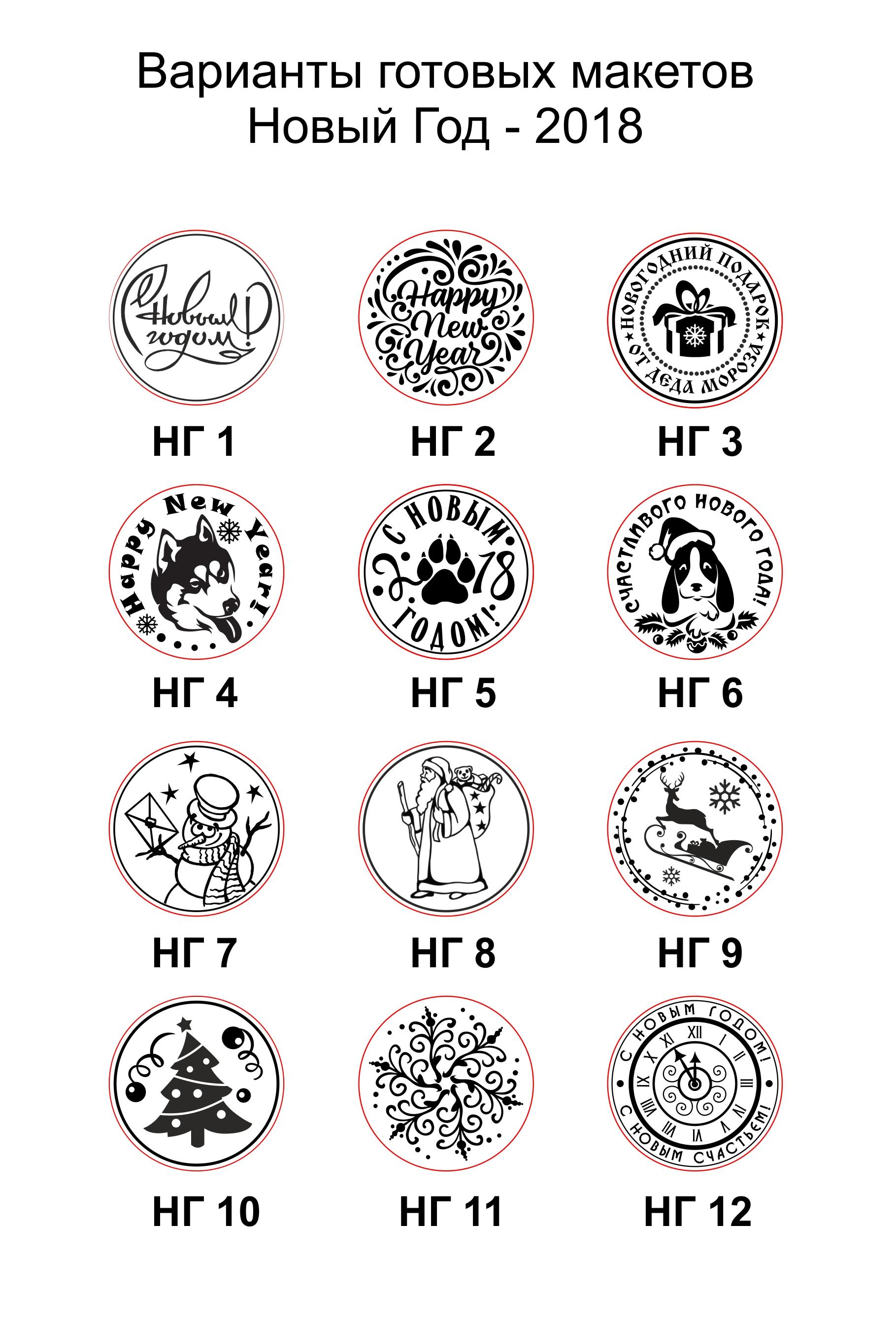 Новогодние сургучные печати